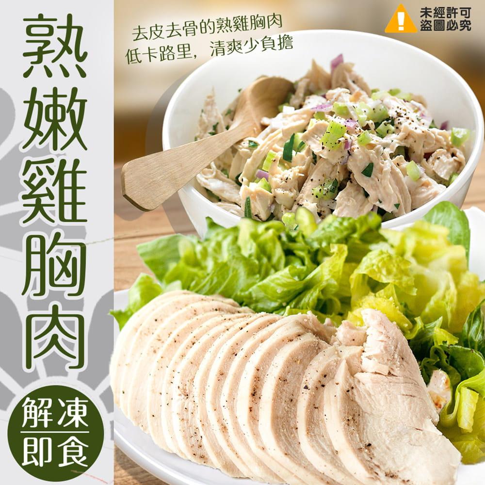 【極鮮配】舒肥嫩雞胸肉-解凍即食-160G 0