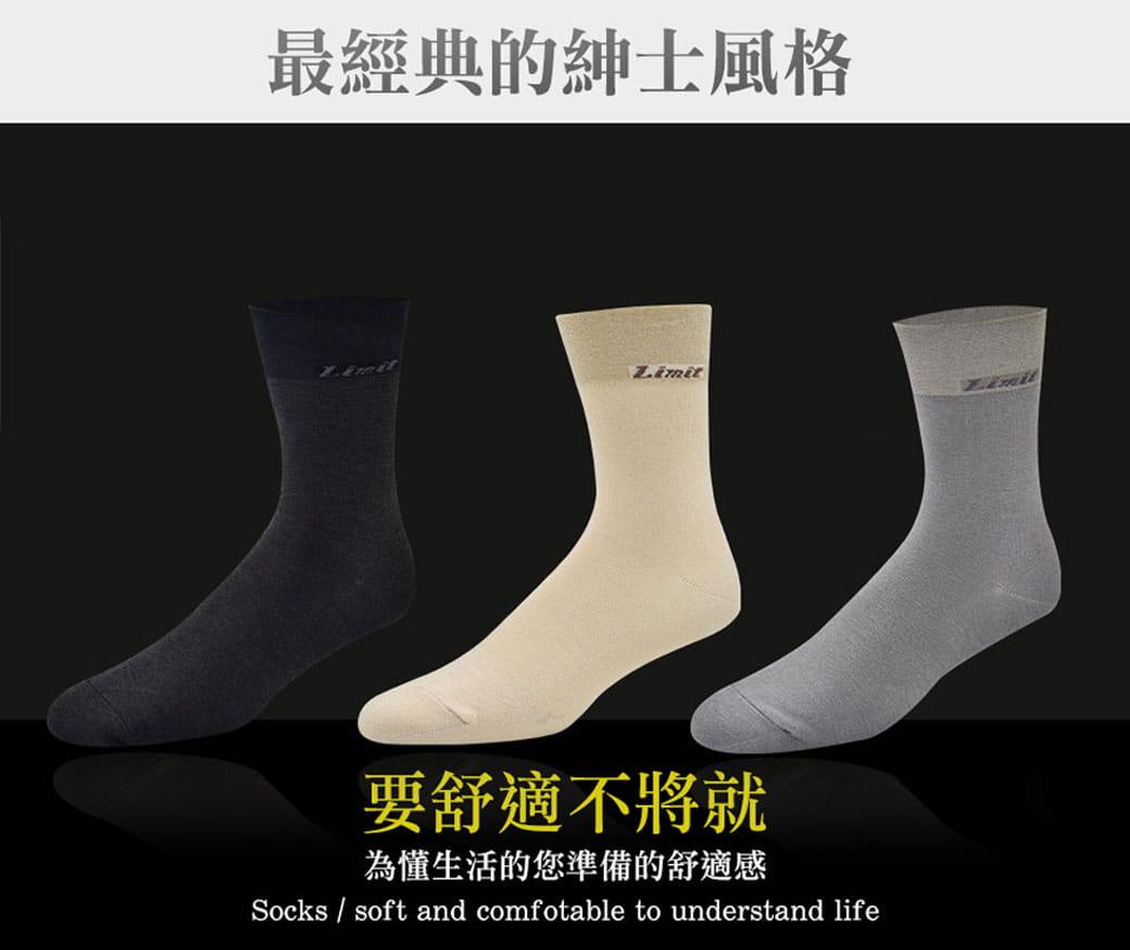【力美特機能襪】經典紳士襪(米) 2