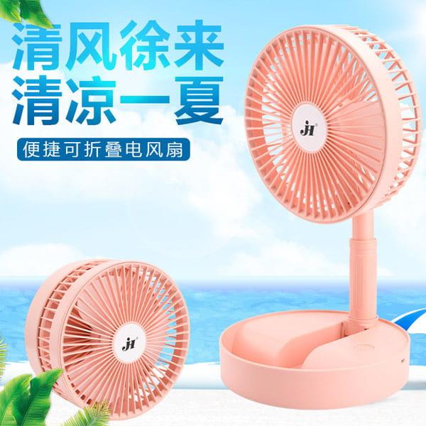 1入USB折疊風扇 家用桌面小風扇 隨身風扇【SV6944】