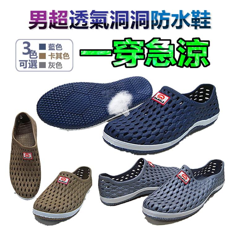 超透氣速乾洞洞鞋 1