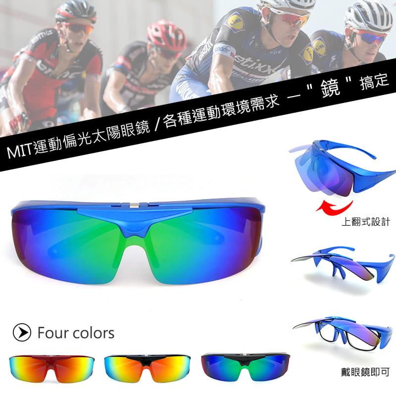 【suns】運動偏光REVO電鍍上翻式太陽眼鏡(可套鏡) 0