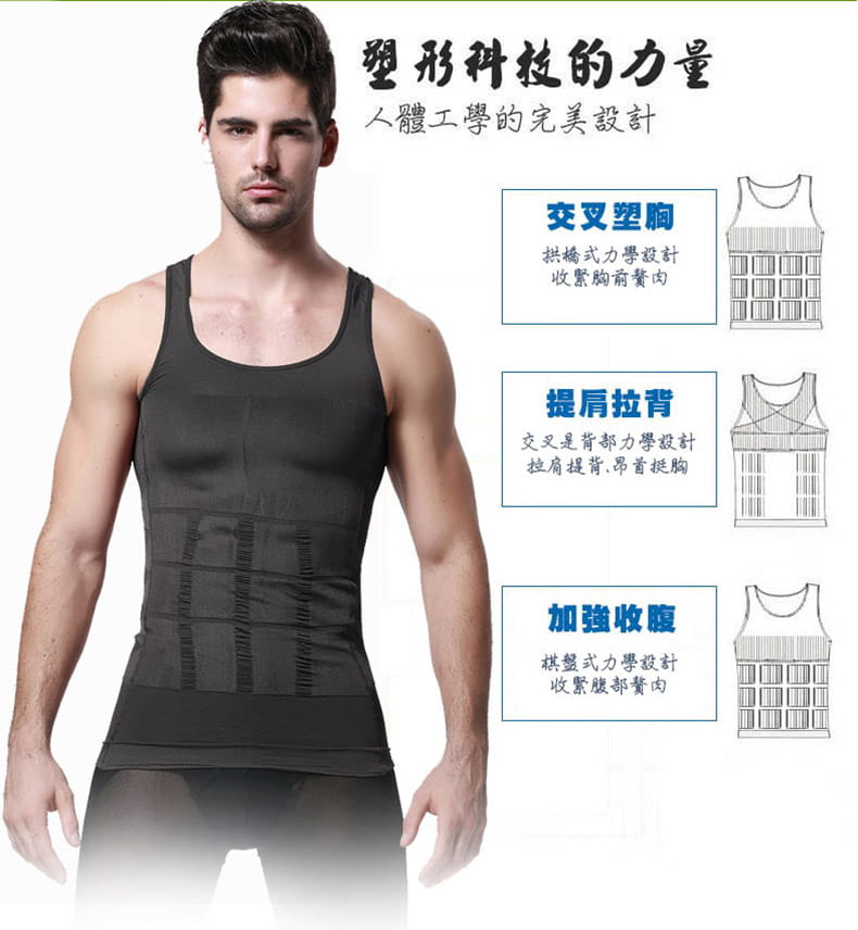 MIT男塑身衣140D改良加強版 3