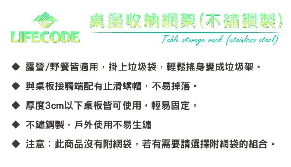 【LIFECODE】桌邊收納網架/垃圾袋架(不鏽鋼製) 3