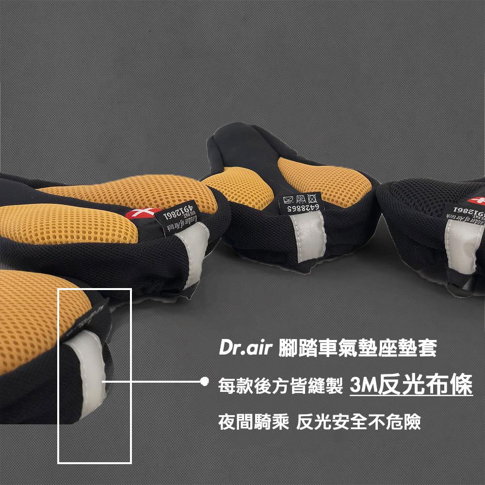Dr.air 超輕量路跑車氣墊座墊套 2