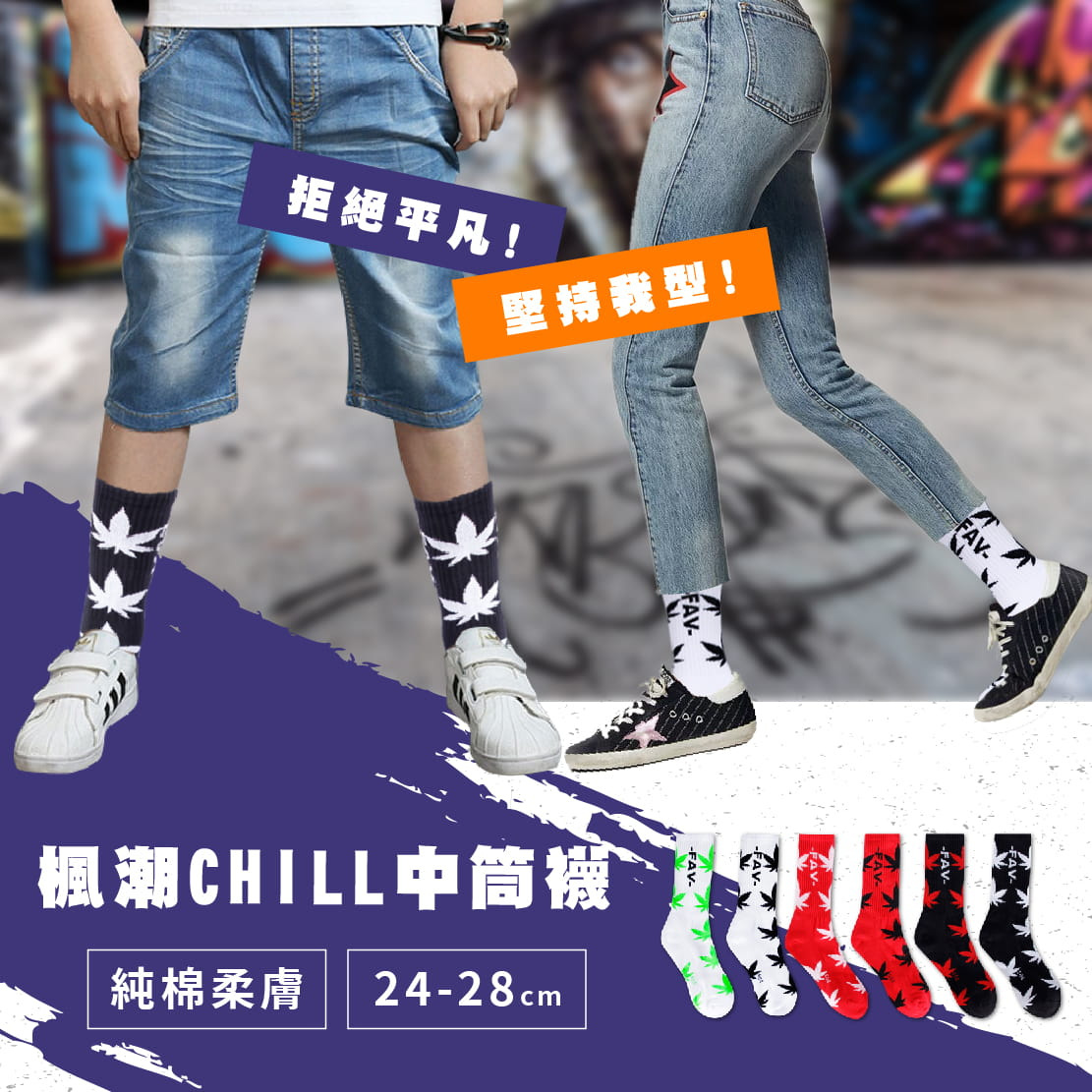 【FAV】中筒純棉楓葉襪 0