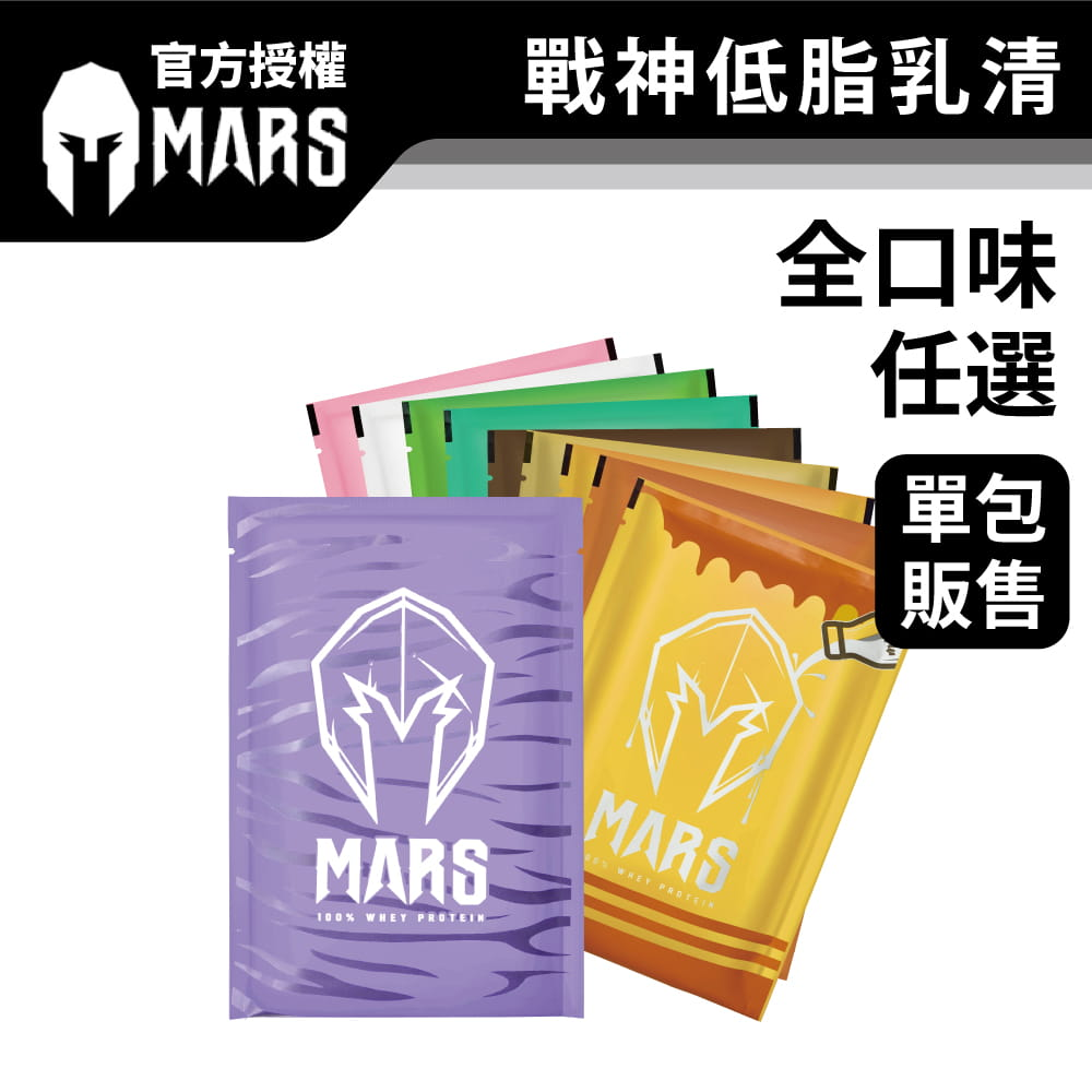 【Mars戰神】乳清隨手包30/60包 (口味可單包任選)