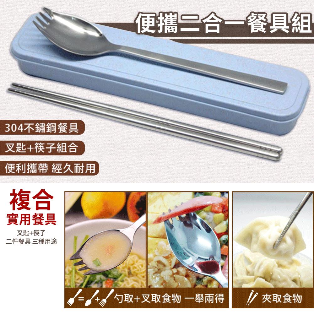 304不鏽鋼2合1叉匙餐具三件組 1