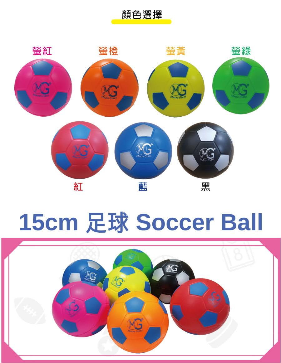 【Macro Giant】MIT彩色15公分運動足球 2