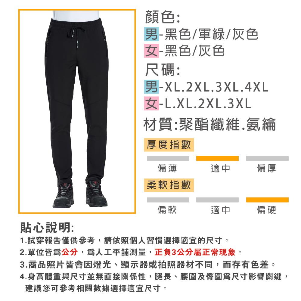 【NEW FORCE】保暖彈力抗刮抗皺衝鋒褲-男女款 11