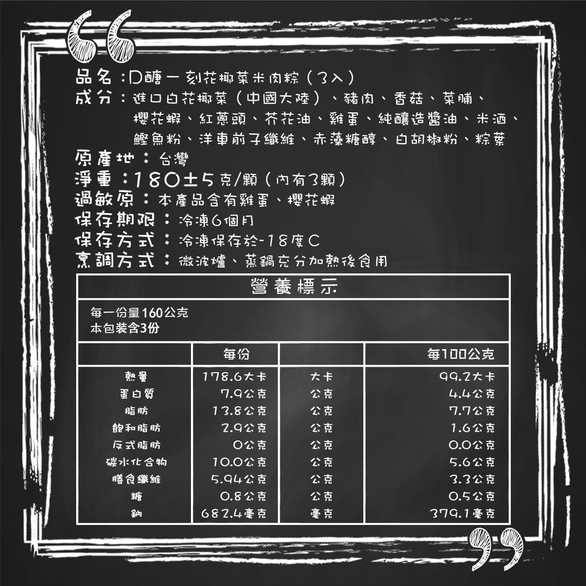 【Bango】無澱粉花椰菜米肉粽 6