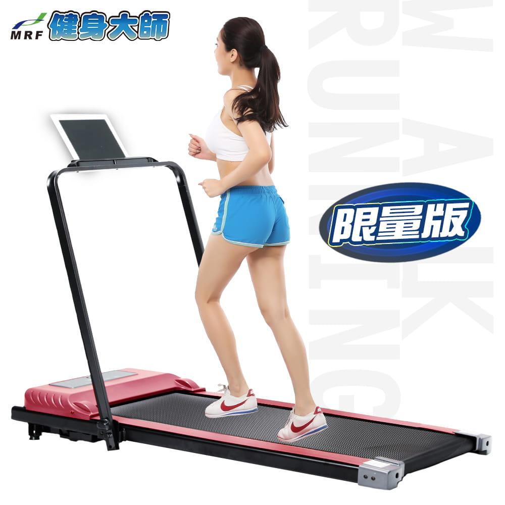 超酷跑平板智能電動跑步機(扶手型)