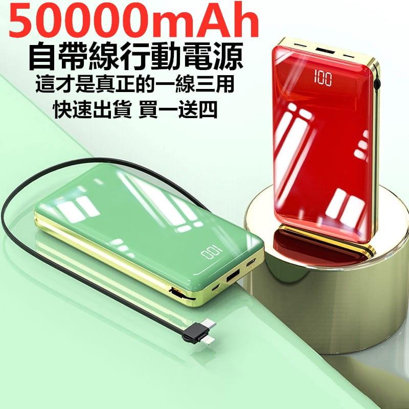 買一送四 自帶線 行動電源 50000mAh 超大容量 迷你行動電源 充電寶 隨身充 蘋果