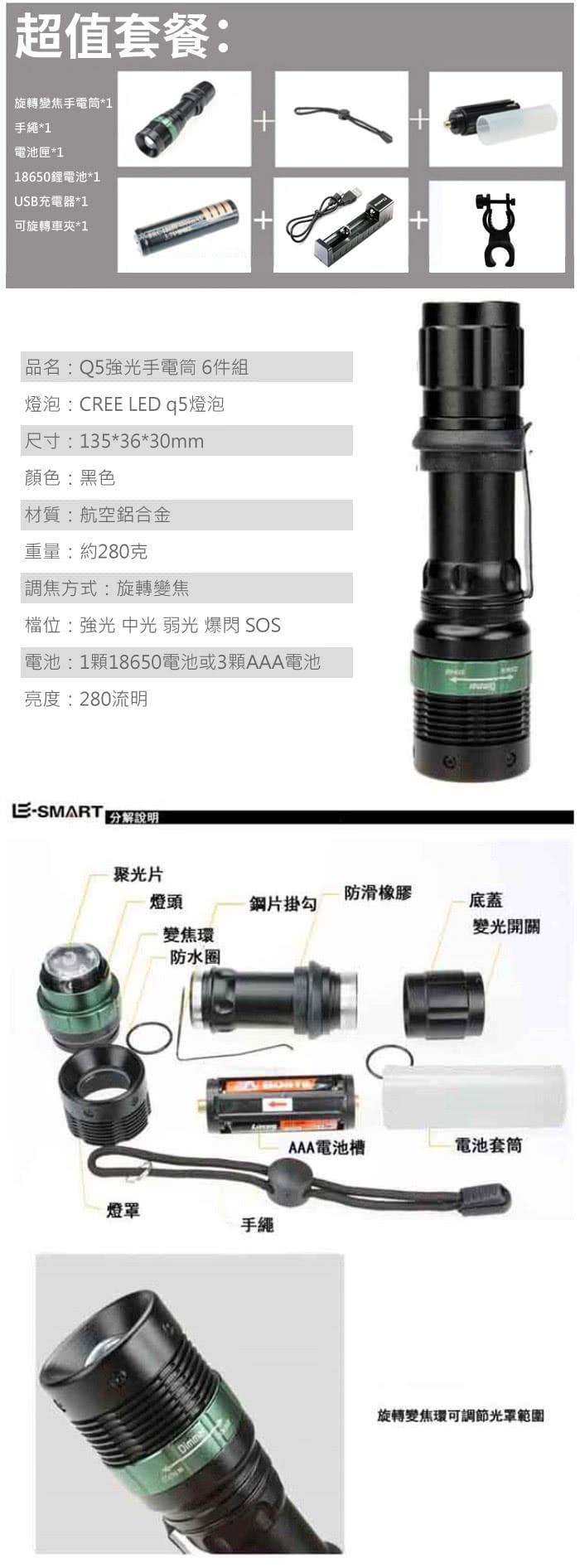 旋轉變焦強光手電筒 Q5 LED 6件組 戰術手電筒自行車燈 1