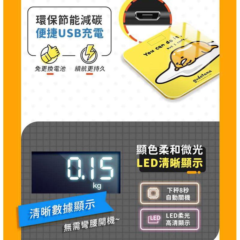 蛋黃哥 藍芽智能體重計 可連結APP USB充電 鋼化玻璃防爆可秤180KG 7
