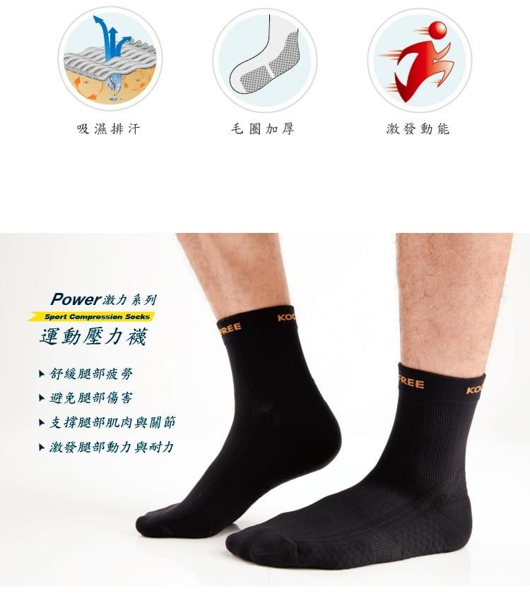 運動壓縮護踝短襪【旅行家】 2