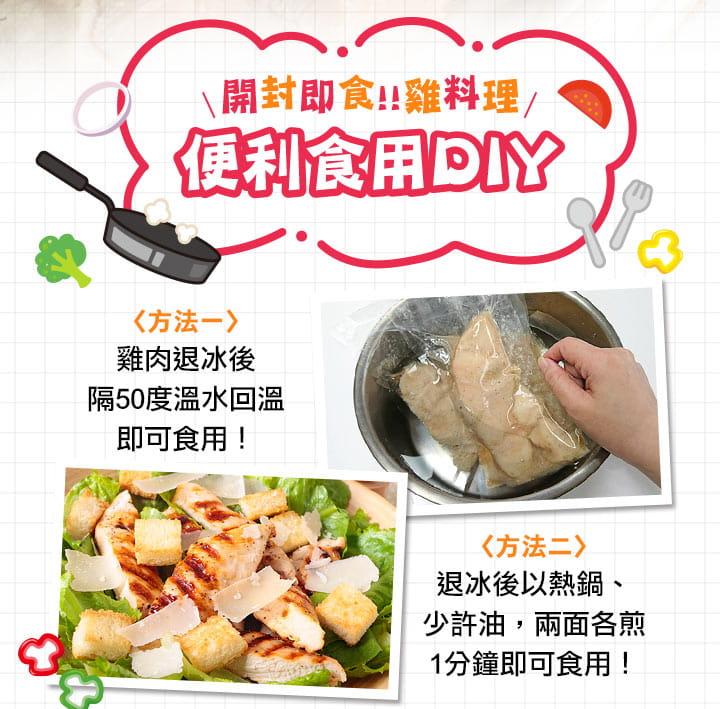 【愛上健康】減脂組合餐  (海鹽雞胸/綜合蔬菜/冰烤地瓜) 2