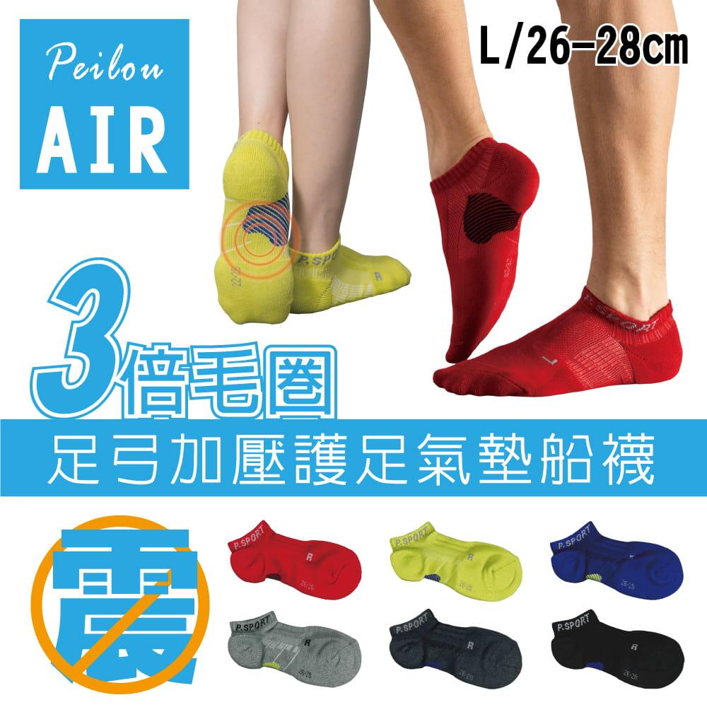 【Peilou】足弓加壓護足氣墊船襪(男/女可選) 0