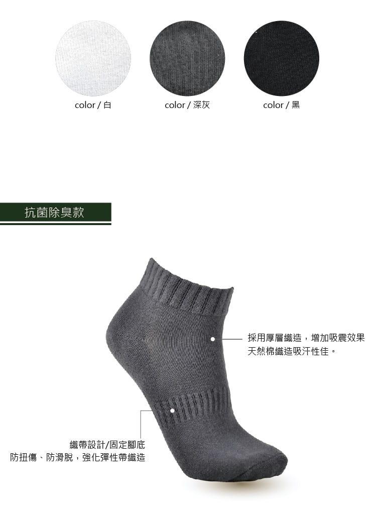 氣墊毛圈運動襪 除臭排汗【旅行家】 2