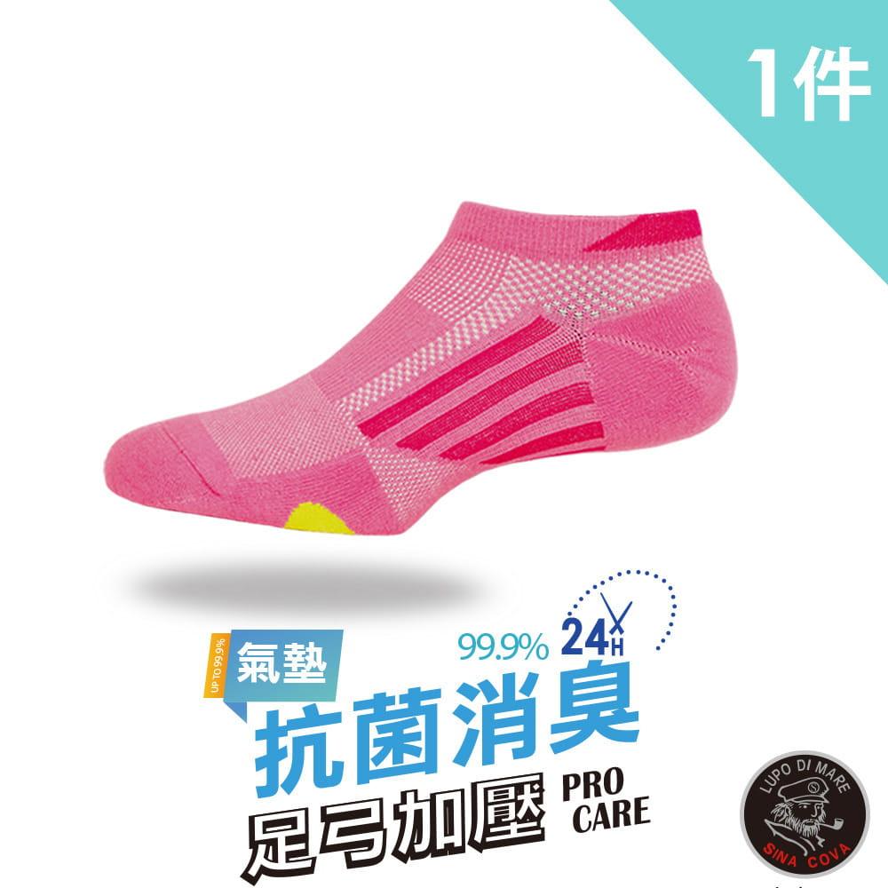 【老船長】EOT科技除臭抗菌足弓氣墊襪-女款8459-22 2