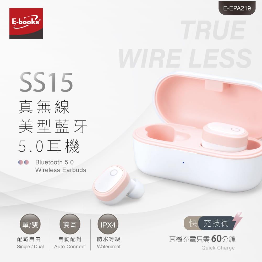 SS15 真無線美型藍牙5.0耳機