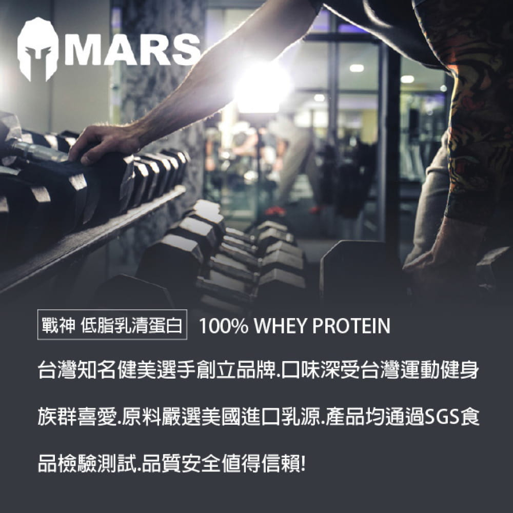 【Mars戰神】MARS戰神 低脂乳清蛋白 彩虹分享包 3