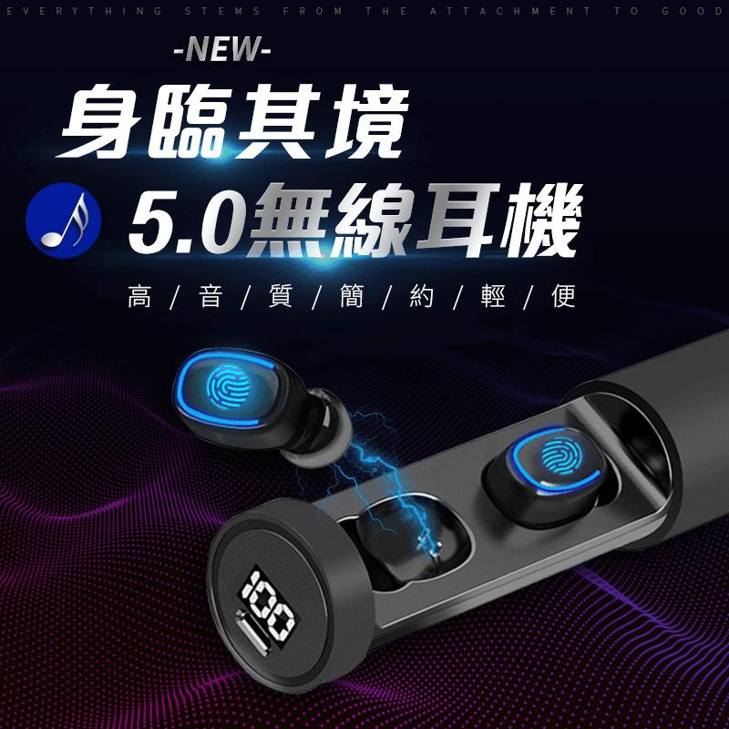 蜂巢款電量顯示5.0無線藍牙耳機