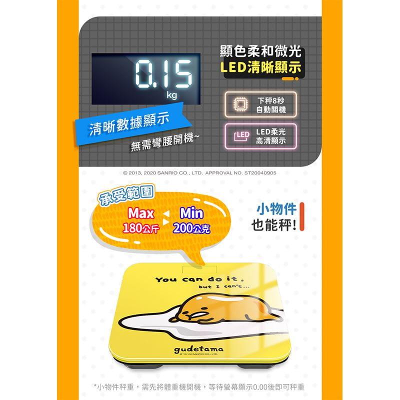 【SANRIO正版授權】藍芽智能體重計-蛋黃哥 7