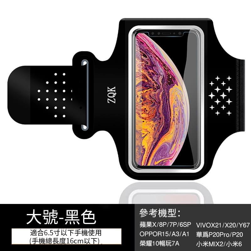 (新品上線)跑步手機臂包男女運動健身手機臂套可觸屏臂袋蘋果8X華為通用手包 15