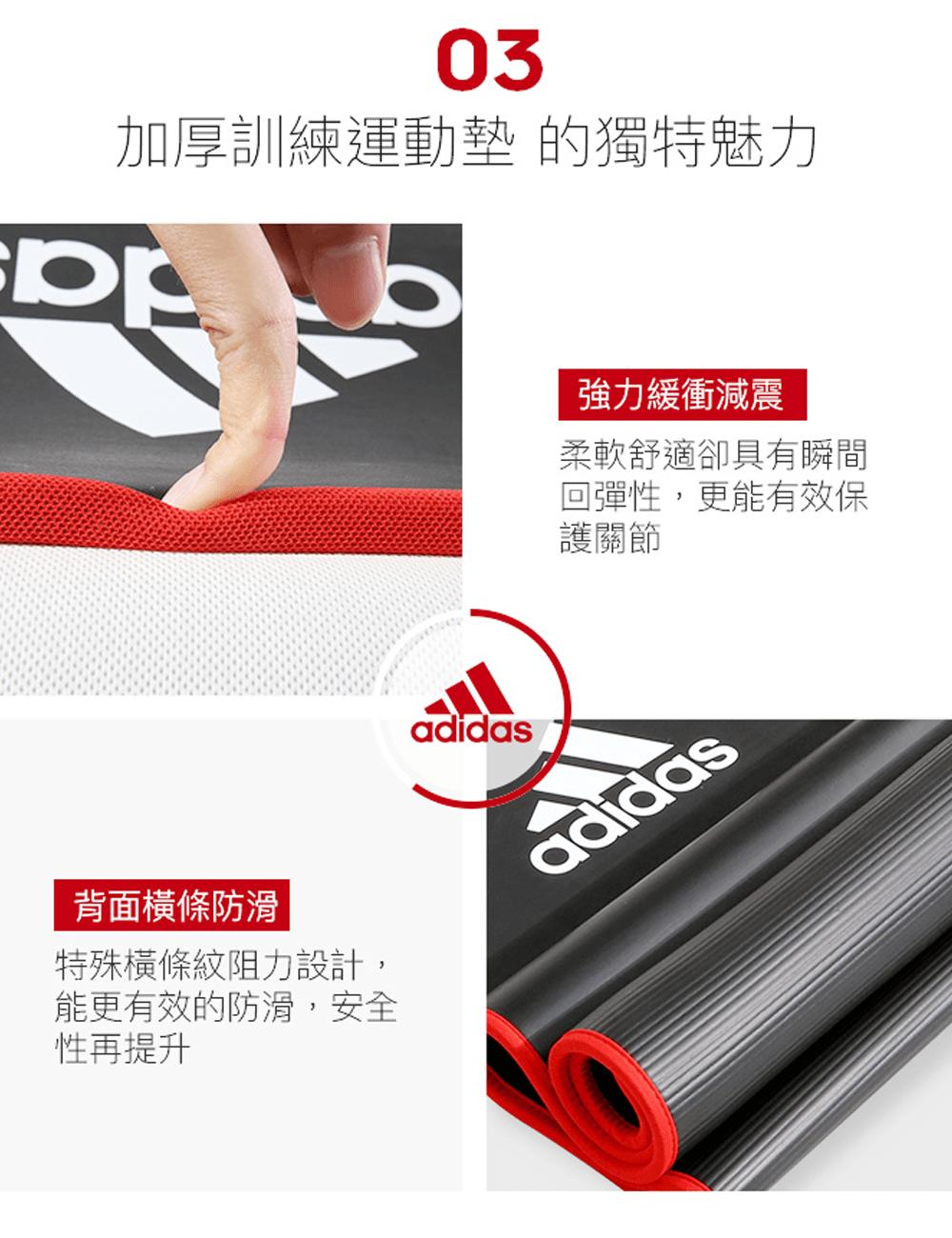 【adidas】專業加厚訓練運動墊(10mm) 4