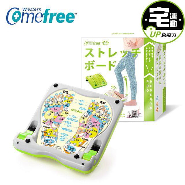 【comefree】兩用拉筋板 台灣製 2