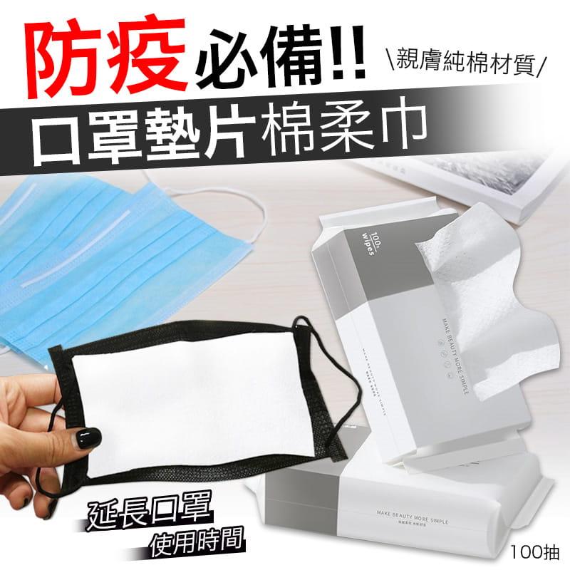 【防疫必備】SGS親膚純棉防疫口罩墊片棉柔巾 100片/包 0
