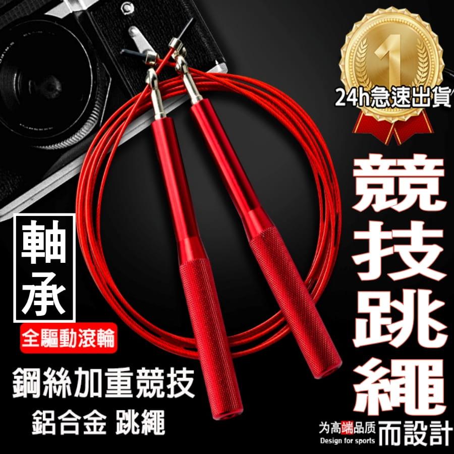 競賽規格 Crossfit戰鬥健身軸承跳繩 鋁合金材質