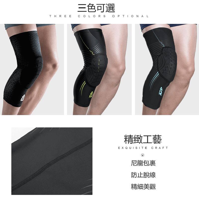 【AQ SUPPORT】AQ籃球抗衝擊強化護膝 11
