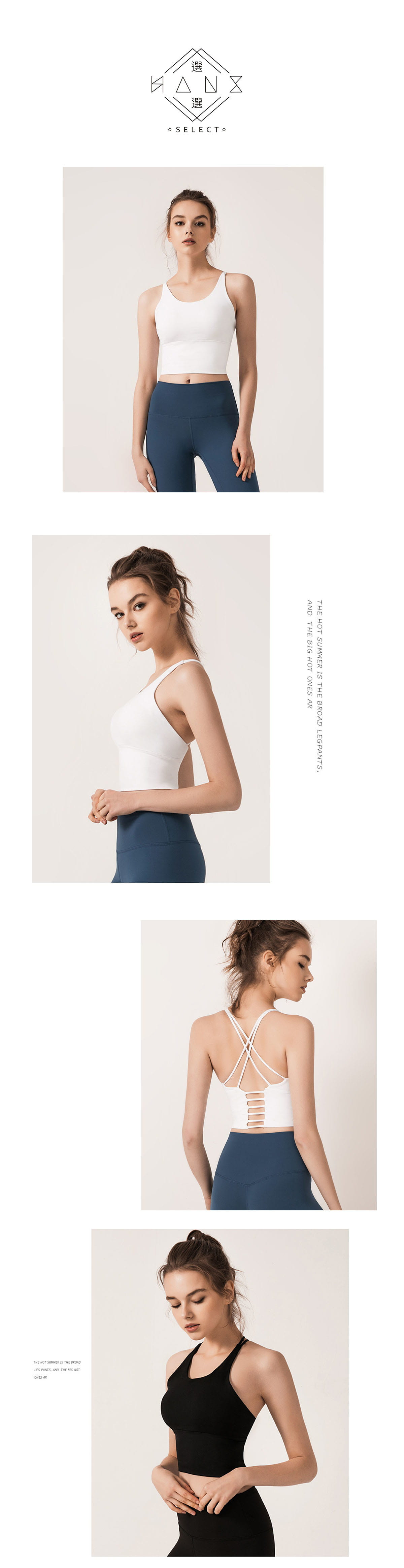 【Hans Select】純色美肌背心式運動內衣 1