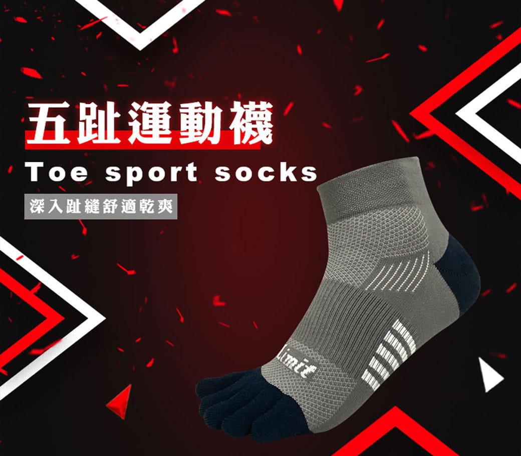 【力美特機能襪】五趾運動襪(灰丈青) 2