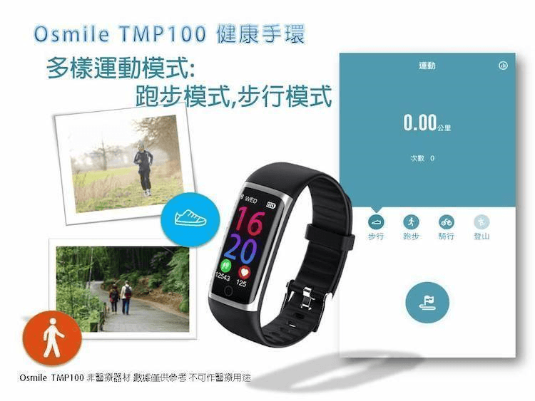【Osmile】 TMP100 銀髮族健康管理運動手環 (脈搏血氧)-黑 6
