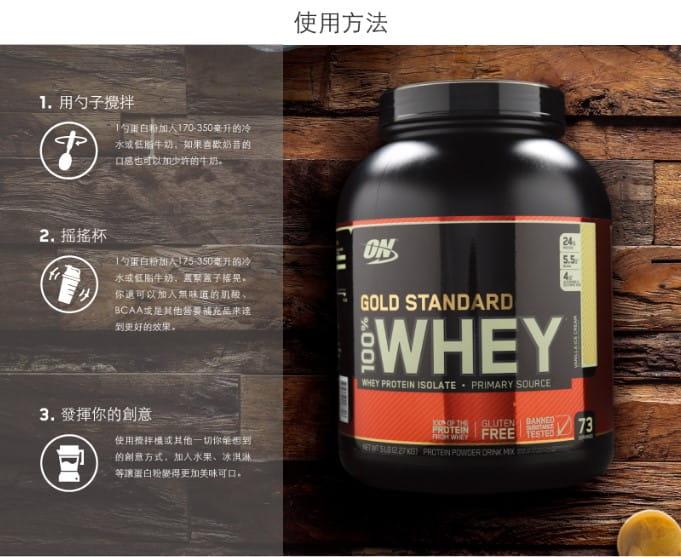 【ON 歐恩】[美國ON官方授權經銷] 金牌乳清蛋白 5磅 Whey 100% 乳清 高蛋白 1