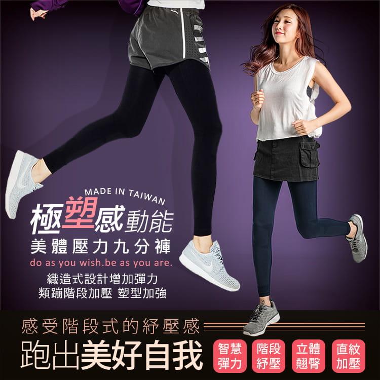 【BeautyFocus】台灣製微動感機能塑型褲2372 0