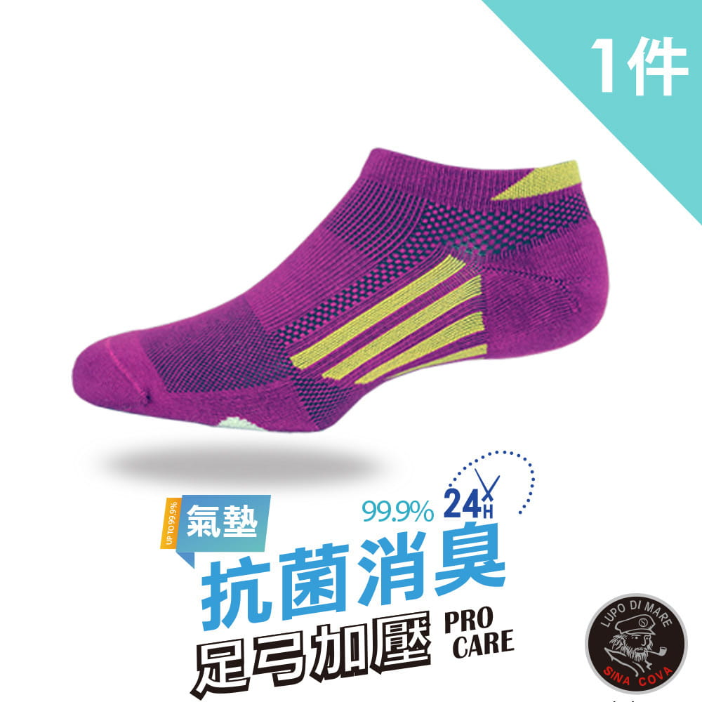 【老船長】EOT科技除臭抗菌足弓氣墊襪-女款8459-22 4