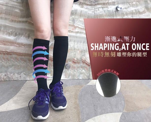 【力美特機能襪】彈力機能壓力襪(黑) 4