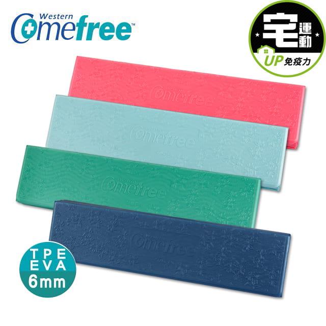 【comefree】羽量級TPE摺疊6mm瑜珈墊 台灣製 0