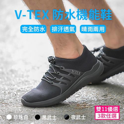 【V-TEX 地表最強防水鞋】【V-TEX機能防水鞋】 雙11優選款式 (3款任選) 0