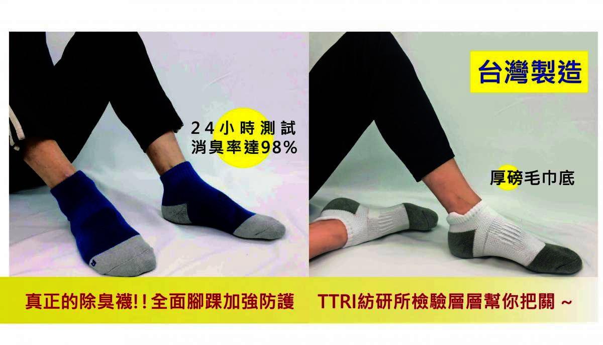 MIT除臭足弓防護機能健康襪 4