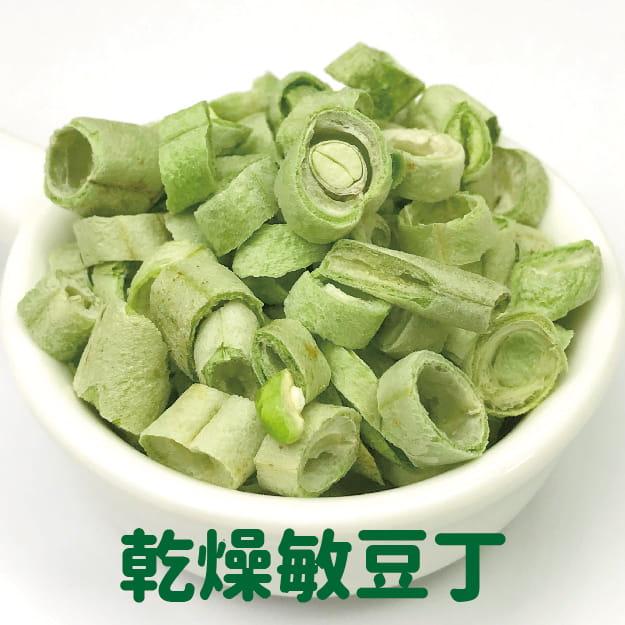 【搭嘴好食】即食沖泡乾燥敏豆丁40g 可全素 0
