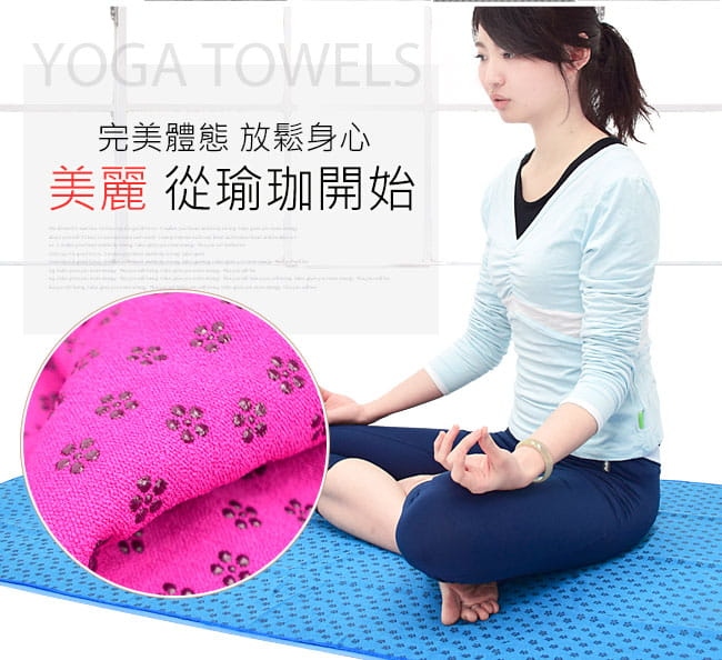 100%超細纖維瑜珈鋪巾(送收納袋) 運動鋪巾瑜珈墊 3