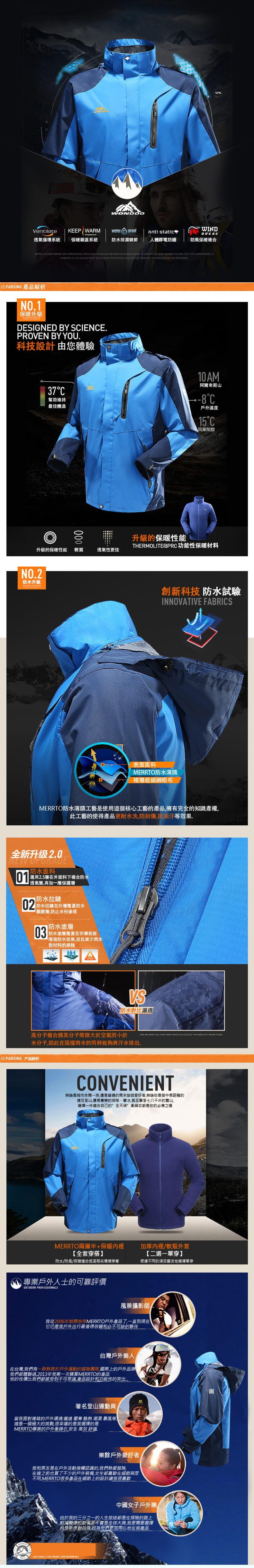 加大碼三合一真禦寒機能衝鋒衣外套  防水防風戶外登山外套 男/女款 XL~8XL【CP16001】 6