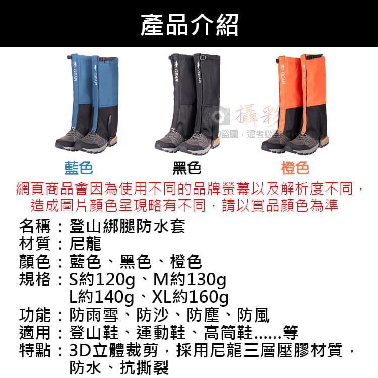 登山綁腿防水套 一雙入 男女通用 10