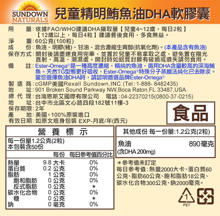 【美國Sundown日落恩賜】兒童精明鮪魚油DHA軟膠囊(100粒/瓶) 4