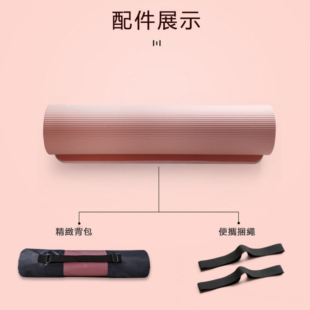 15mm加厚加長防滑彈力瑜珈墊(附贈 綁帶+揹袋,3色可選) 12