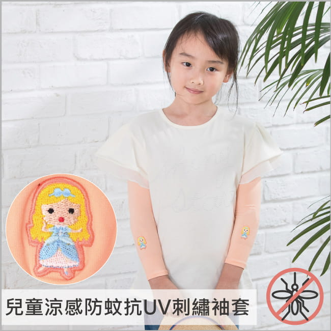 【Peilou】兒童高效涼感防蚊抗UV袖套-新款刺繡圖(多款可選) 3
